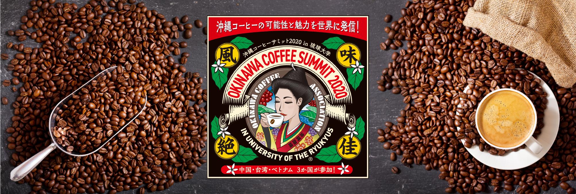 沖縄 コロナ フェス 2020
