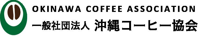 一般社団法人沖縄コーヒー協会